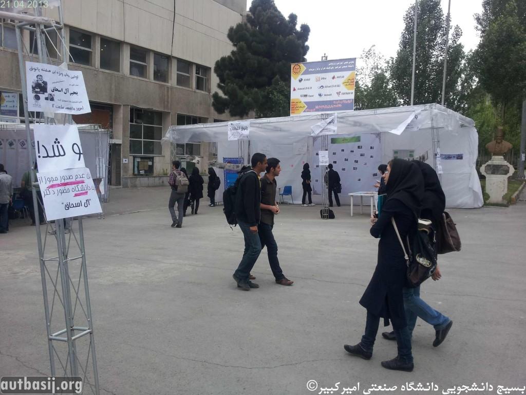 پاتوق انتخابات دانشگاه صنعتی امیرکبیر روز اول