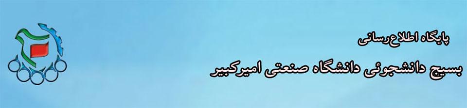 بسیج دانشجویی دانشگاه صنعتی امیرکبیر
